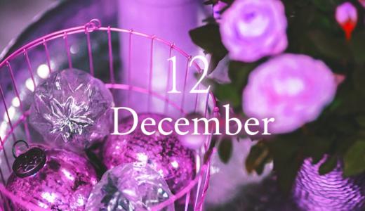 12月のあなたの運勢